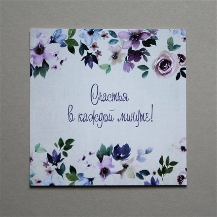 """Открытка-карточка """"Счастья в каждой минуте!"""" D079"""