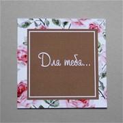 """Открытка-карточка """"Для тебя"""" D074"""